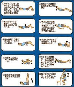 腰痛体操1